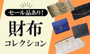 財布コレクション