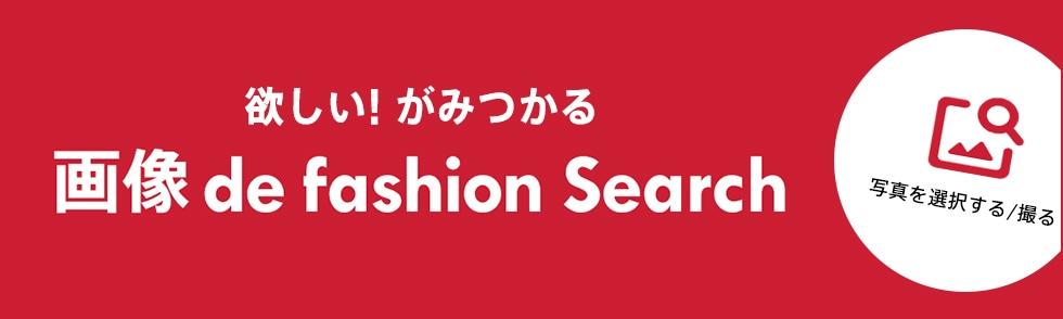 欲しい!が見つかる♪ 画像 de fashion Search