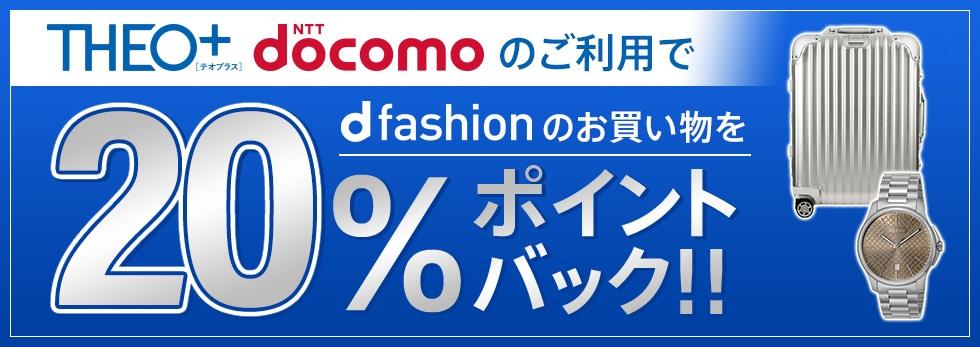 【dポイント大量GET】THEO+ docomo利用者限定!d fashionでのお買い物を20%ポイントバック!