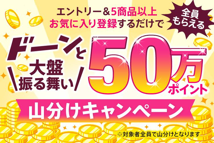 【dポイント大量GET】50万ポイント山分け!5商品以上お気に入り登録でもれなくポイントプレゼント!