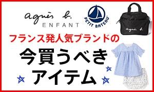 子供服・ベビー服 フランス発ブランド