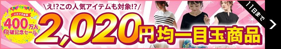 2,020円均一SALE