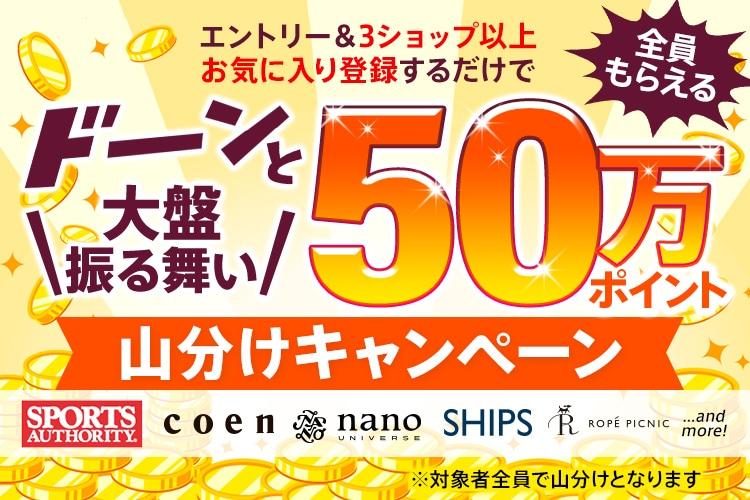 【dポイント大量GET】50万ポイント山分け!3ショップ以上お気に入り登録でもれなくポイントプレゼント!