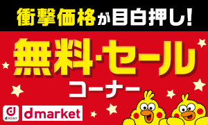 dマーケット無料セール