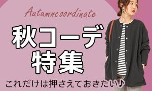 秋コーデ特集