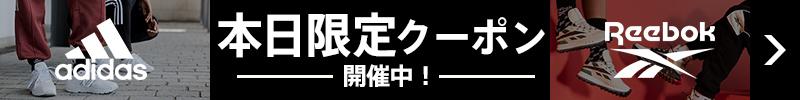 adidas 1日限定クーポン