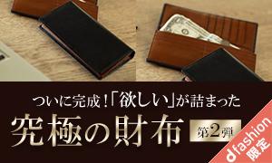 メンズ財布セールLP