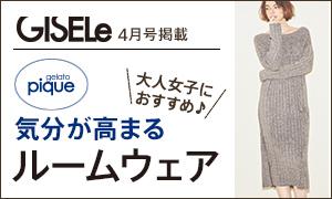 ジゼル雑誌企画vol.7