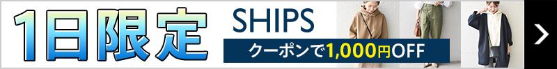 SHIPSクーポン