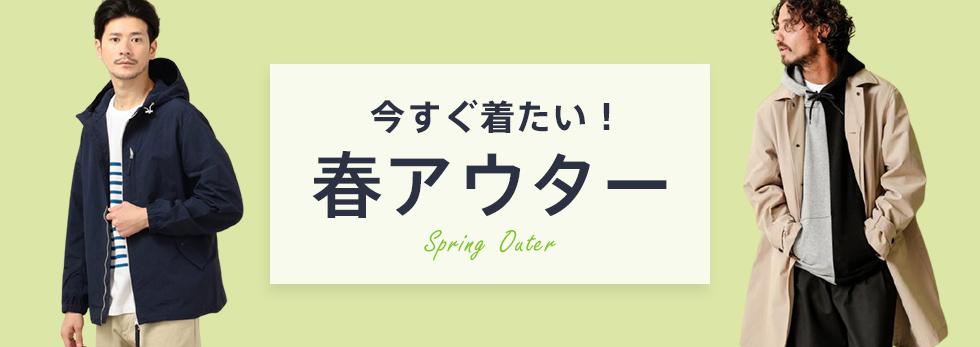 春アウター