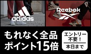 adidasポイント15倍