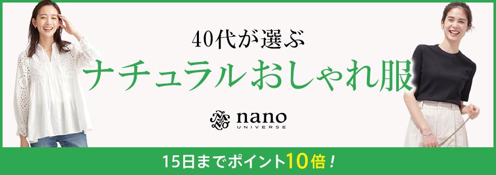 ナノ・ユニバースポイント10倍