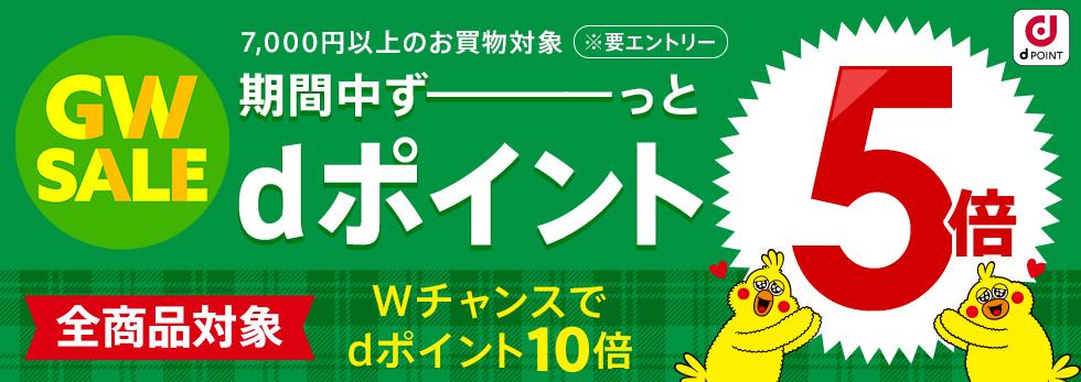 【dポイント大量GET】7,000円以上のお買い物がずーっとポイント5倍!