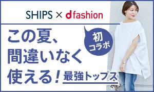 SHIPS別注