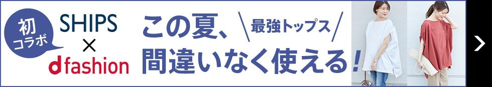 SHIPS別注トップス