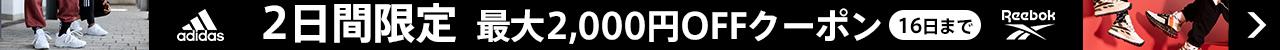adidas2日間限定クーポン