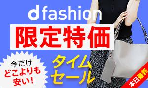 d fashion限定タイムセール