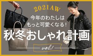 秋冬おしゃれ計画vol.1