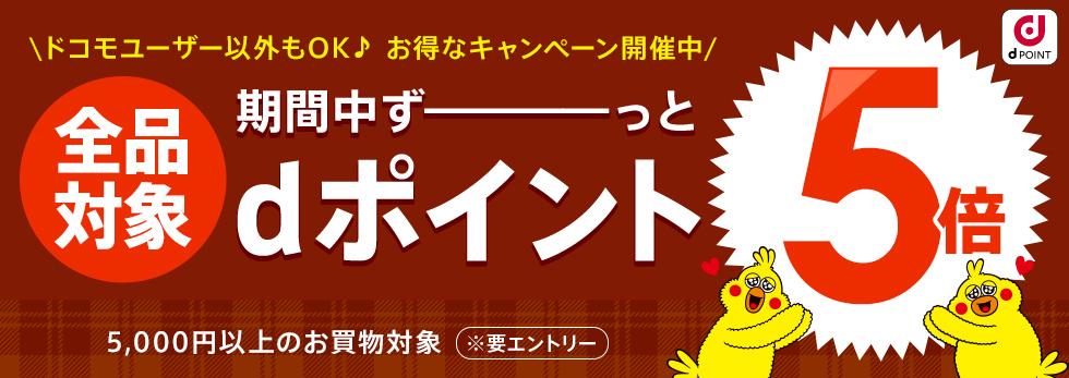 【dポイント大量GET】5,000円以上のお買い物がずーっとポイント5倍!