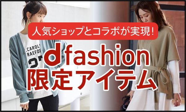 d fashion限定アイテム