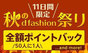秋のd fashion祭り