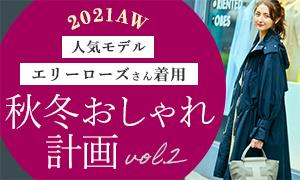 秋冬おしゃれ計画vol.2