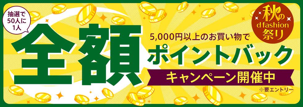 【dポイント大量GET】抽選で50人に1人全額ポイントバック!