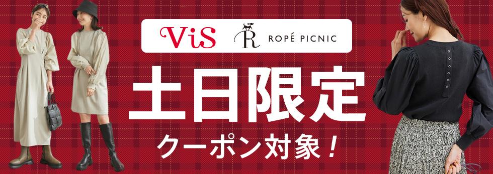 ビス・ロペピクニッククーポン