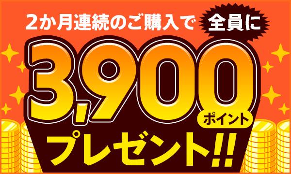 【dポイント大量GET】2か月連続で15,000円以上ご購入いただいた方に3,900ポイントプレゼント!
