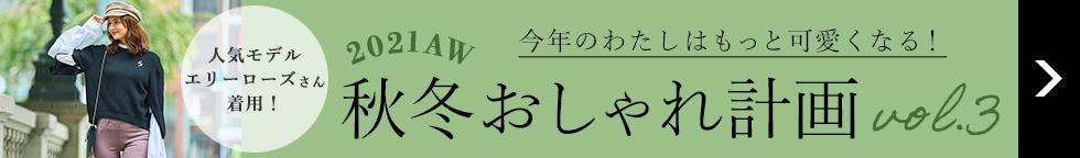 秋冬おしゃれ計画vol.3