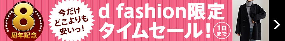 d fashion限定セール