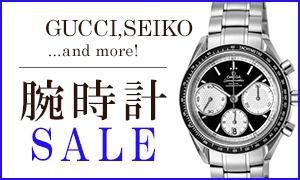 腕時計セール
