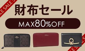 【アウトレット】財布