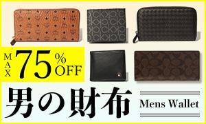 【アウトレット】オトコの財布
