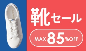 【アウトレット】靴セール
