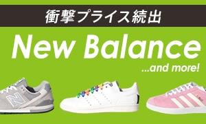 【アウトレット】New Balanceほかスニーカー