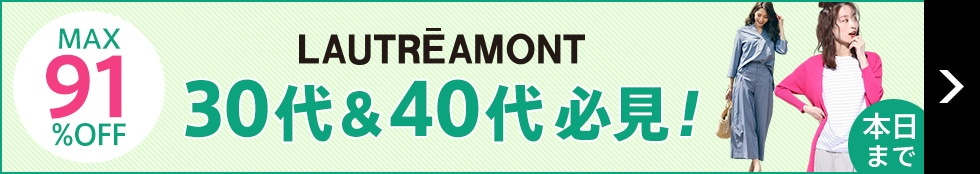 ロートレアモンほか