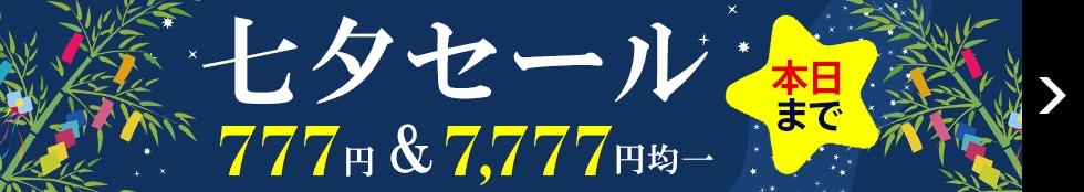 七夕セール