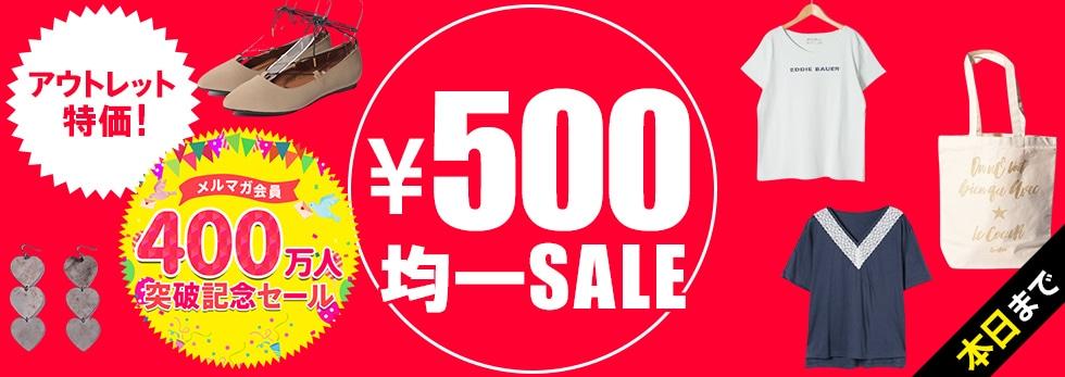 OP500円均一