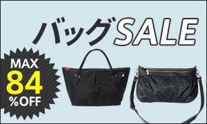 【アウトレット】バッグ