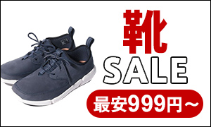 【アウトレット】靴