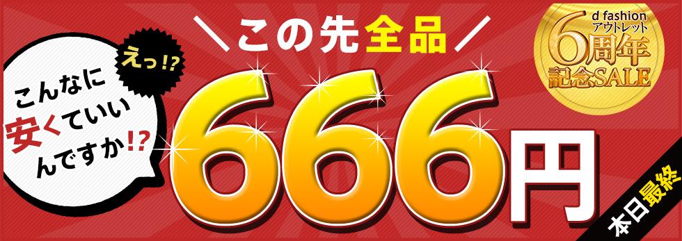 この先全品666円