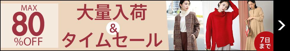 【アウトレット】ブージュルード大量入荷