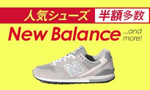 New Balance再入荷