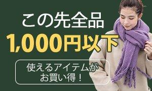 この先全品1,000円以下
