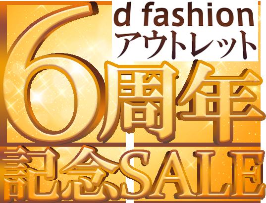 d fashionアウトレット 6周年記念SALE