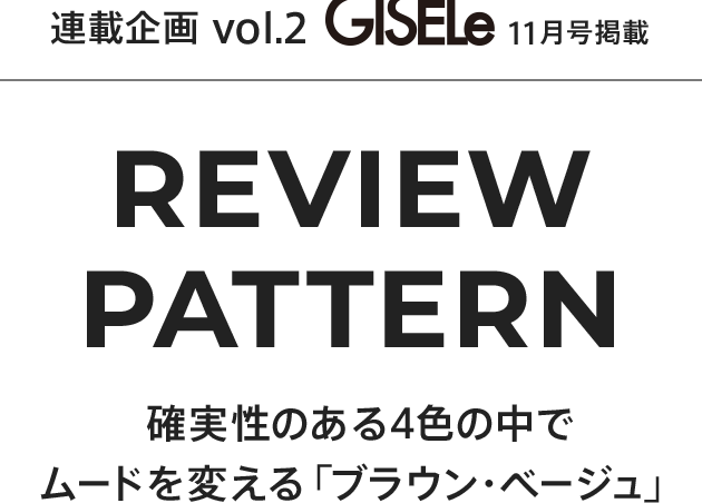 GISELe 連載企画 vol.2 REVIEW PATTERN