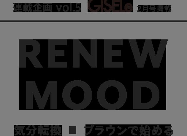 GISELe 連載企画 vol.5 RENEW MOOD