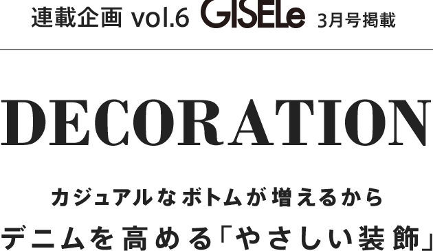 GISELe 連載企画 vol.6 DECORATION