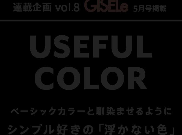 GISELe 連載企画 vol.8 COZY DESIGN
